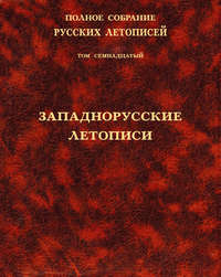 Книга Полное собрание русских летописей. Том 17. Западнорусские летописи