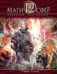 Книга Факелы ада - Автор Тимур Туров