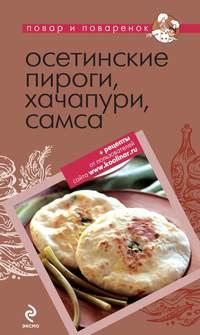 Осетинские пироги, хачапури, самса
