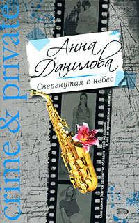 Купить книгу Свергнутая с небес, автора Анны Даниловой