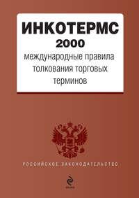 Купить книгу ИНКОТЕРМС 2000. Международные правила толкования торговых терминов, автора Коллектива авторов