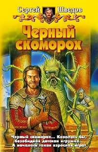 Купить книгу Черный скоморох, автора Сергея Шведова