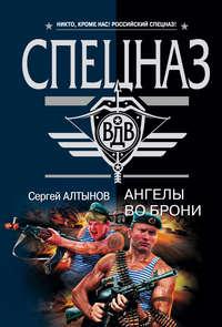 Купить книгу Ангелы во брони, автора Сергея Алтынова