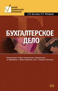 Купить книгу Бухгалтерское дело, автора Светланы Михайловны Бычковой