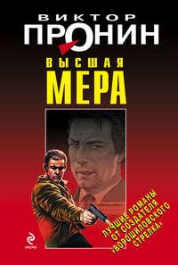 Купить книгу Высшая мера, автора Виктора Пронина