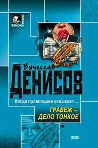 Купить книгу Грабеж – дело тонкое, автора Вячеслава Денисова