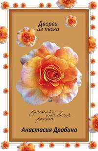Купить книгу Дворец из песка, автора Анастасии Дробины