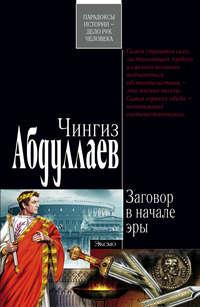Купить книгу Заговор в начале эры, автора Чингиза Абдуллаева