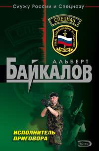 Купить книгу Исполнитель приговора, автора Альберта Байкалова