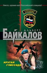Купить книгу Крутая глиссада, автора Альберта Байкалова