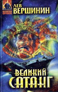 Купить книгу Великий Сатанг, автора Льва Вершинина