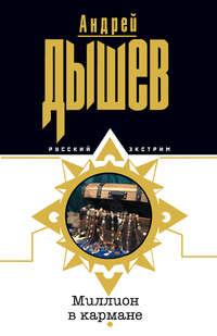 Купить книгу Миллион в кармане, автора Андрея Дышева