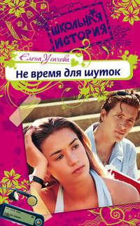 Купить книгу Не время для шуток, автора Елены Усачевой