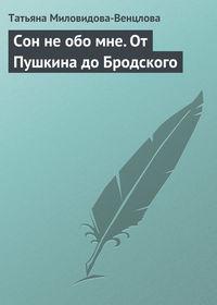 Купить книгу Сон не обо мне. От Пушкина до Бродского, автора Татьяны Миловидовой-Венцловы