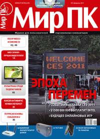 Купить книгу Журнал «Мир ПК» №02/2011, автора
