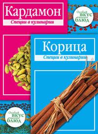 Книга Кардамон. Корица: Специи в кулинарии - Автор В. Кугаевский