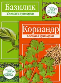 Книга Кориандр. Базилик: Специи в кулинарии - Автор В. Кугаевский