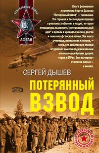 Купить книгу Потерянный взвод, автора Сергея Дышева