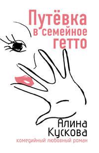 Купить книгу Путевка в семейное гетто, автора Алины Кусковой