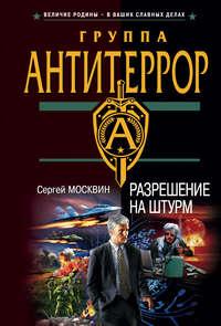 Купить книгу Разрешение на штурм, автора Сергея Москвина