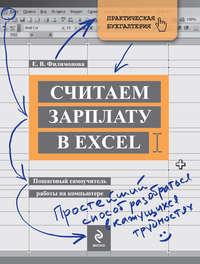 Купить книгу Считаем зарплату в Excel. Пошаговый самоучитель работы на компьютере, автора Елены Викторовны Филимоновой
