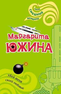 Купить книгу Убей меня своей любовью, автора Маргариты Южиной