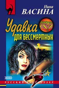 Купить книгу Удавка для бессмертных, автора Нины Васиной