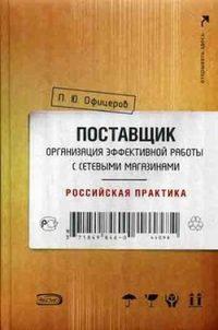Поставщик: организация эффективной работы с сетевыми магазинами. Российская практика