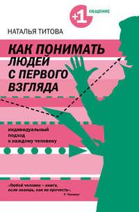 Книга Как понимать людей с первого взгляда - Автор Наталья Титова