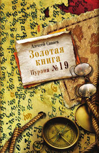 Золотая книга. Пурана № 19