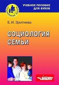 Социология семьи: учебное пособие