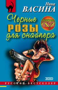 Купить книгу Черные розы для снайпера, автора Нины Васиной