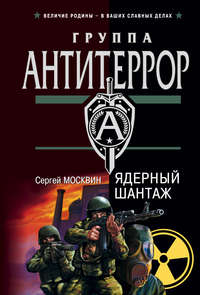 Купить книгу Ядерный шантаж, автора Сергея Москвина
