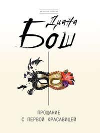 Купить книгу Прощание с первой красавицей, автора Дианы Бош