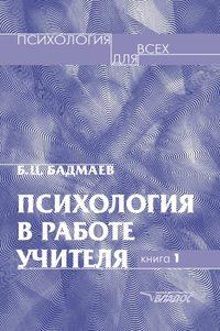 Психология в работе учителя. Книга 1: Практическое пособие по теории развития, обучения и воспитания