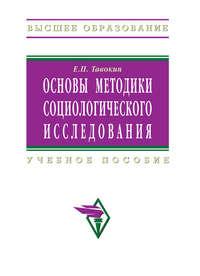 Основы методики социологического исследования: учебное пособие