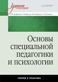 Основы специальной педагогики и психологии: учебное пособие