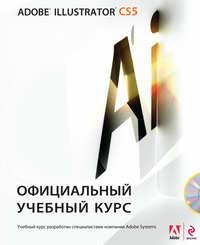 Купить книгу Adobe Illustrator CS5, автора Коллектива авторов