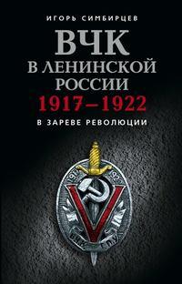 ВЧК в ленинской России. 1917–1922: В зареве революции