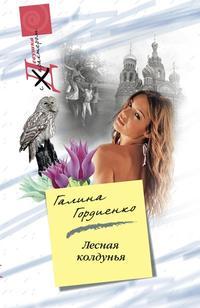 Купить книгу Лесная колдунья, автора Галины Гордиенко