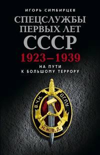 Спецслужбы первых лет СССР. 1923–1939: На пути к большому террору