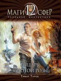 Книга Рыцарь золотой розы - Автор Тимур Туров