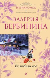 Купить книгу Ее любили все, автора Валерии Вербининой