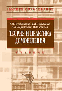 Купить книгу Теория и практика домоведения, автора Ирины Рябовой