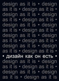 Купить книгу Дизайн как он есть, автора Вячеслава Глазычева