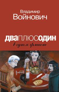 Купить книгу Портрет на фоне мифа, автора Владимира Войновича