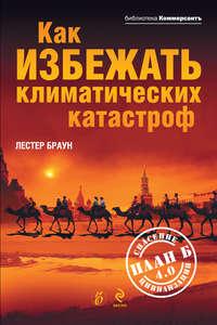 Купить книгу Как избежать климатических катастроф? План Б 4.0: спасение цивилизации, автора Лестера Брауна