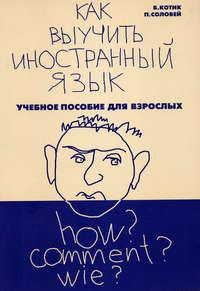 Купить книгу Как выучить иностранный язык?, автора Беллы Котик
