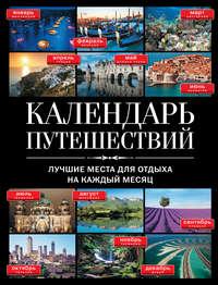 Купить книгу Календарь путешествий. Лучшие места для отдыха на каждый месяц, автора Сергея Болушевского