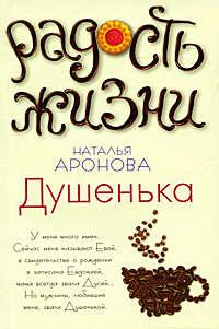 Купить книгу Душенька, автора Натальи Ароновой
